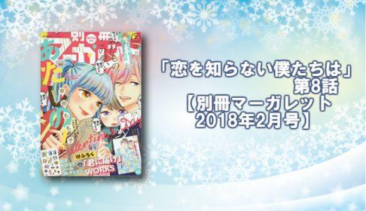 「恋を知らない僕たちは 3巻」第8話 ネタバレ感想【別マガ2018年2号】