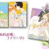 「凪のお暇」コナリミサト【コミックレビュー】ネタバレ