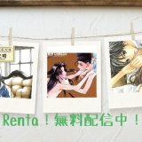 無料でマンガを読む!「響~小説家になる方法~」「とりかえ・ばや」など!!【Renta!】