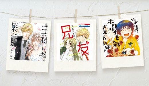 無料でマンガを読む!「王様に捧ぐ薬指(1)」「兄友(1)」など!!【Renta!】