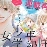 「少女少年学級団 8巻」第35話 感想ネタバレ 【ザ・マーガレット】