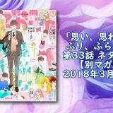 「思い、思われ、ふり、ふられ 8巻」第33話 ネタバレ含【別マガ2018年3月号】