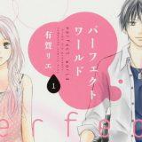 障害と向き合うラブストーリー「パーフェクトワールド」1~6巻【コミックレビュー】