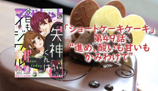 「ショートケーキケーキ9巻」第49話 ネタバレ感想 【マーガレット2018年6号】