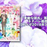 「素敵な彼氏 7巻」25話 ネタバレ感想