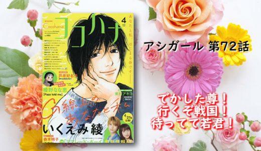 「アシガール 10巻」第72話 森本梢子【ココハナ 2018年 4月号】