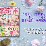 「思い、思われ、ふり、ふられ 8巻」第34話 ネタバレ含【別マガ2018年3月号】