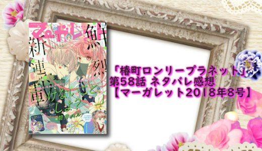 「椿町ロンリープラネット11巻」第58話 ネタバレ感想【マーガレット2018年8号】