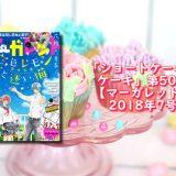 「ショートケーキケーキ9巻」第50話 ネタバレ感想 【マーガレット2018年7号】