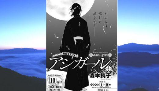 「アシガール 10巻」第73話 森本梢子【ココハナ 2018年 5月号】