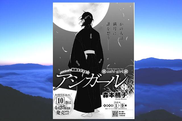 アシガール 14 巻 発売 日