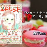 「ショートケーキケーキ9巻」第51話 ネタバレ感想 【マーガレット2018年9号】