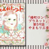 「椿町ロンリープラネット11巻」第59話 ネタバレ感想【マーガレット2018年8号】