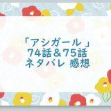 「アシガール 11巻」第74話、75話 ネタバレ感想