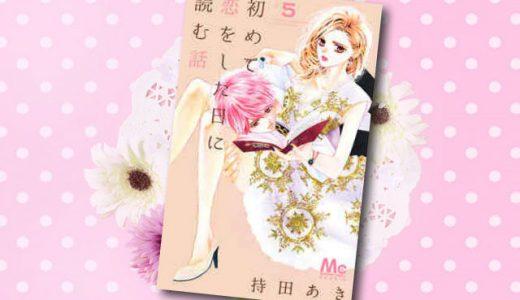 「初めて恋に落ちた日に読む話」おもしろさ!キャラ・作品紹介まとめ!