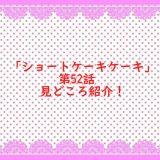 「ショートケーキケーキ9巻」第52話 ネタバレ感想 【マーガレット2018年11号】