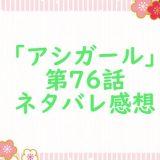 「アシガール 12巻」第76話 ネタバレ感想