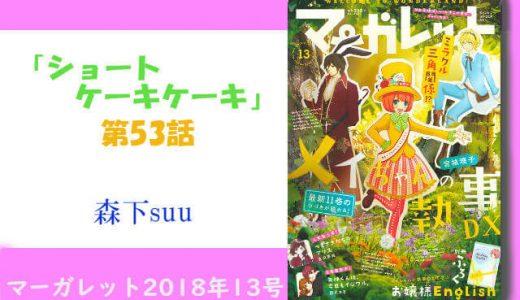 「ショートケーキケーキ10巻」第53話 ネタバレ感想 【マーガレット2018年13号】