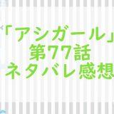 「アシガール 12巻」第77話 ネタバレ感想