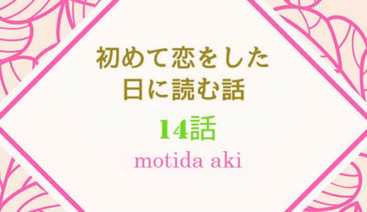 「初めて恋をした日に読む話 6巻」第14話 ネタバレ感想