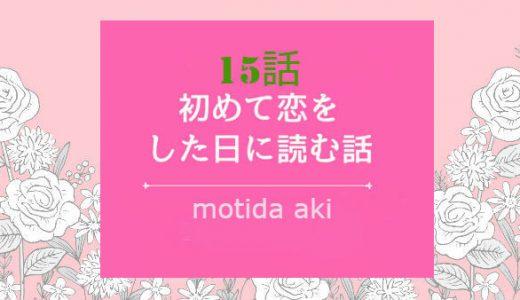 「初めて恋をした日に読む話 6巻」第15話 ネタバレ感想