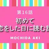 「初めて恋をした日に読む話 7巻」第16話 ネタバレ感想