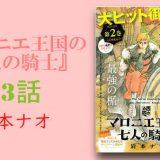 「マロニエ王国の七人の騎士 3巻」ネタバレ13話 感想