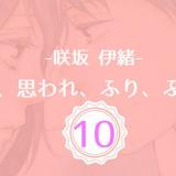 咲坂伊緒「思い、思われ、ふり、ふられ」10巻【ネタバレ有】