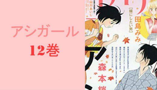 「アシガール12巻」ネタバレ感想