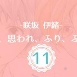 咲坂伊緒「思い、思われ、ふり、ふられ」11巻【ネタバレ有】