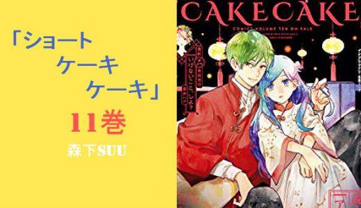 「ショートケーキケーキ11巻」ネタバレ感想