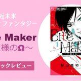 【コミック感想】「Bite Maker ~王様のΩ~」 杉山美和子
