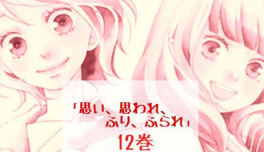 咲坂伊緒「思い、思われ、ふり、ふられ」12巻【ネタバレ感想】