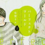 「パーフェクトワールド」7巻【コミック感想】