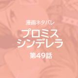 橘オレコ「プロミス・シンデレラ 7巻」49話 ネタバレ感想