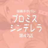 橘オレコ「プロミス・シンデレラ 7巻」47話 ネタバレ感想