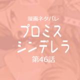 橘オレコ「プロミス・シンデレラ 7巻」46話 ネタバレ感想