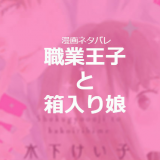 木下けい子「職業王子と箱入り姫」第13~14話 ネタバレ感想