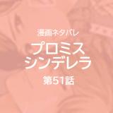 橘オレコ「プロミス・シンデレラ 7巻」51話 ネタバレ感想