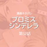 橘オレコ「プロミス・シンデレラ 7巻」52話 ネタバレ感想