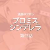 橘オレコ「プロミス・シンデレラ 7巻」53話 ネタバレ感想