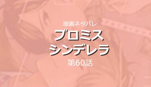橘オレコ「プロミス・シンデレラ 7巻」60話 ネタバレ感想
