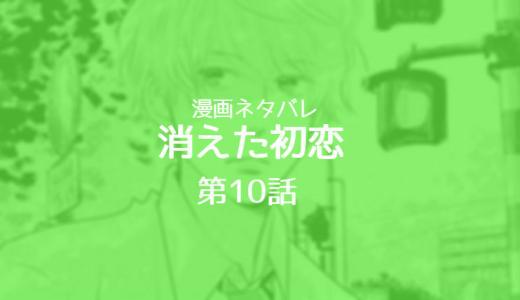 「消えた初恋 3巻」第10話 ネタバレ感想