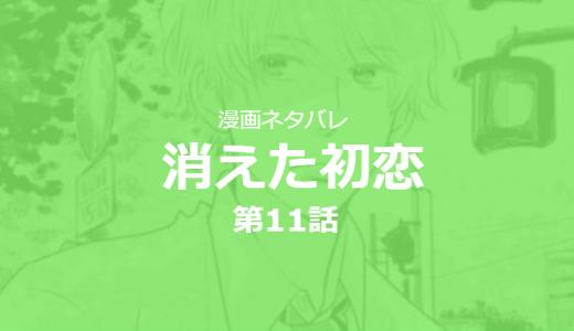 「消えた初恋 3巻」第11話 ネタバレ感想