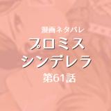 橘オレコ「プロミス・シンデレラ 9巻」61話 ネタバレ感想