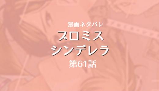 橘オレコ「プロミス・シンデレラ 7巻」61話 ネタバレ感想