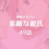 ネタバレ感想「素敵な彼氏」第49話 13巻