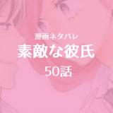 ネタバレ感想「素敵な彼氏」第50話 13巻