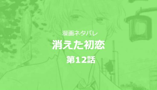 「消えた初恋 3巻」第12話 ネタバレ感想