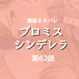 新章突入!「プロミス・シンデレラ 9巻」62話ネタバレ感想